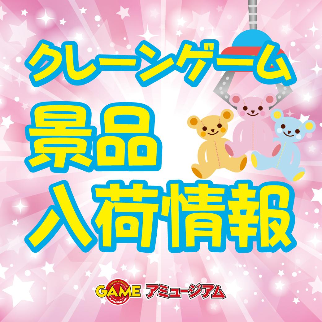 【8月2週】クレーンゲーム景品入荷情報