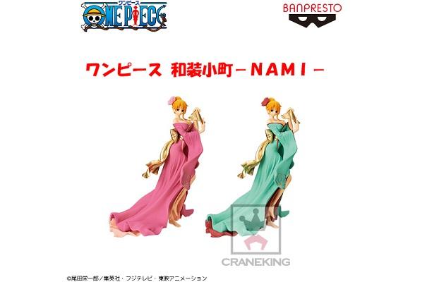 ワンピース 和装小町-NAMI-