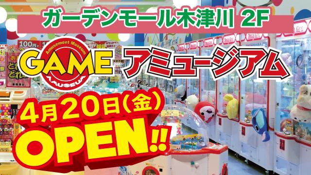 4月20日、アミュージアム木津川店オープン予定!