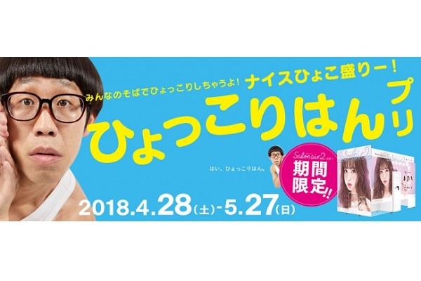 【4/28~】ひょっこりはんコラボ開催!
