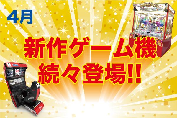 4月は最新ゲーム続々入荷!