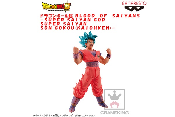 ドラゴンボール超 BLOOD OF SAIYANS-SUPER SAIYAN GOD SUPER SAIYAN SON GOKOU(KAIOHKEN)-
