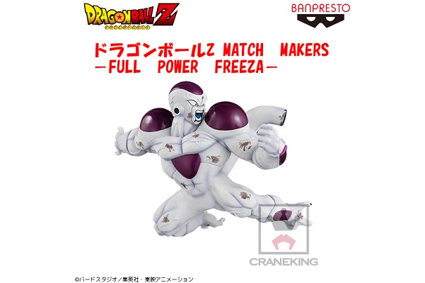 ドラゴンボールZ MATCH MAKERS-FULL POWER FREEZA-