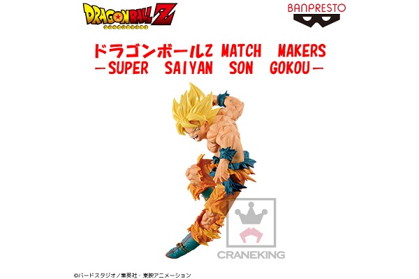 ドラゴンボールZ MATCH MAKERS-SUPER SAIYAN SON GOKOU-
