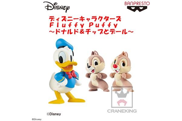 ディズニーキャラクターズ Fluffy Puffy~ドナルド&チップとデール~