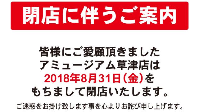 アミュージアム草津店|近畿エリア|アミュージアム【公式】ゲームセンター