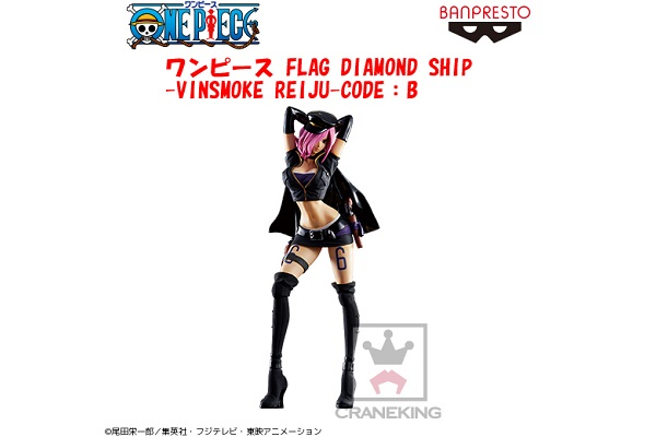 ワンピース FLAG DIAMOND SHIP-VINSMOKE REIJU-CODE:B