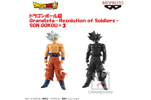 ドラゴンボール超 Grandista-Resolution of Soldiers-SON GOKOU#3