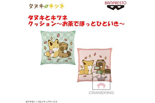 タヌキとキツネ クッション ~お茶でほっとひといき~