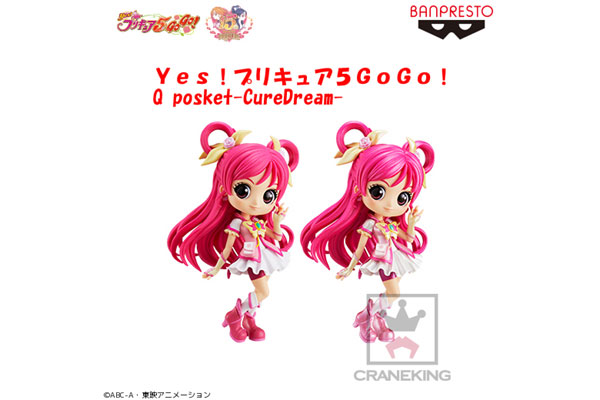 Yes!プリキュア5GoGo! Q posket-CureDream-