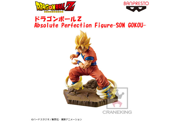ドラゴンボールZ Absolute Perfection Figure-SON GOKOU-