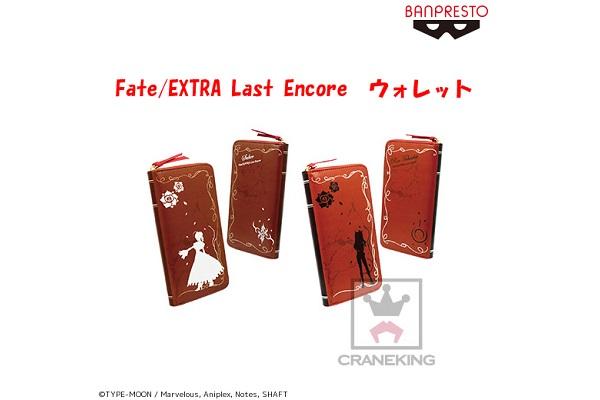 Fate/EXTRA Last Encore ウォレット