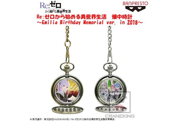 Re:ゼロから始める異世界生活 懐中時計~Emilia Birthday Memorial ver. in 2018~