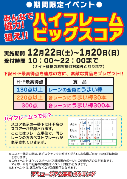 【12/22~1/20】高松ボウリングハイフレームイベント