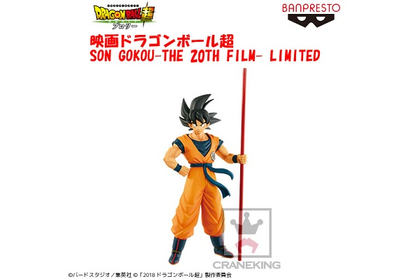 映画ドラゴンボール超 SON GOKOU-THE 20TH FILM- LIMITED