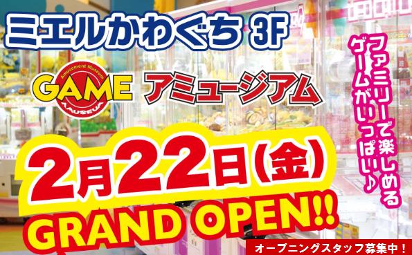 【2月22日】アミュージアム川口店オープン!