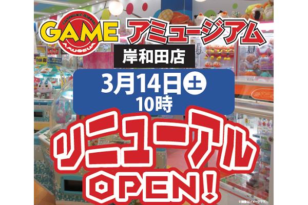 岸和田店リニューアルオープンのお知らせ