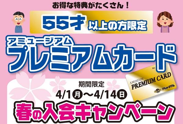 【55歳以上】プレミアム会員入会で旅行券が当たる!