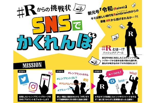 【5/5~5/19】SNSでかくれんぼ!?