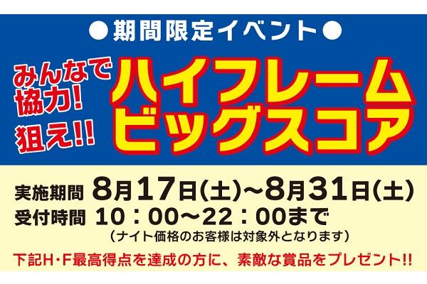 【8/17~8/31】ハイフレームで目指せ300点!
