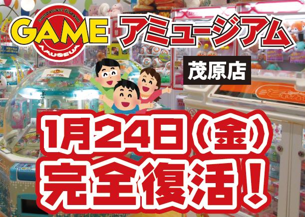 【1月24日】茂原店全館営業再開のお知らせ