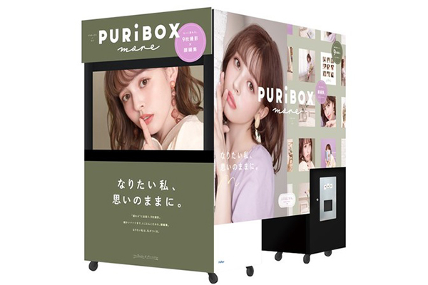 PURi BOX more