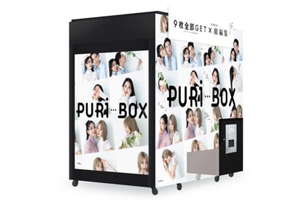 PURi BOX