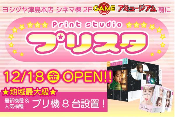 プリスタ★オープンのお知らせ