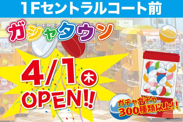 ガシャタウン木津川店オープン!