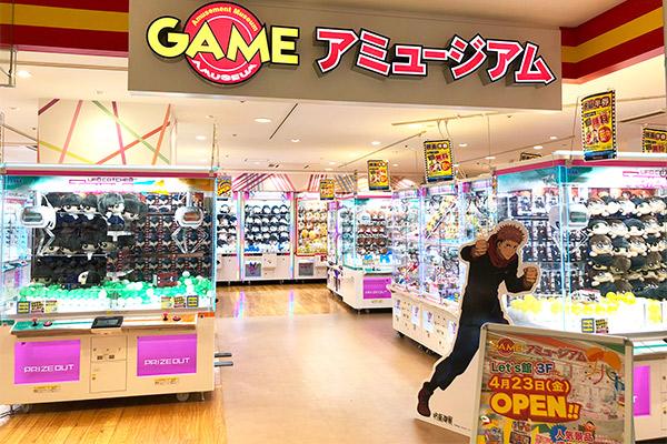 アミュージアム新所沢パルコ店 関東エリア アミュージアム【公式】ゲームセンター