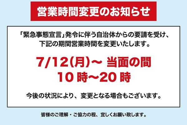 昭島店・モリタウン昭島店・ガシャタウン昭島店 営業時間のおしらせ